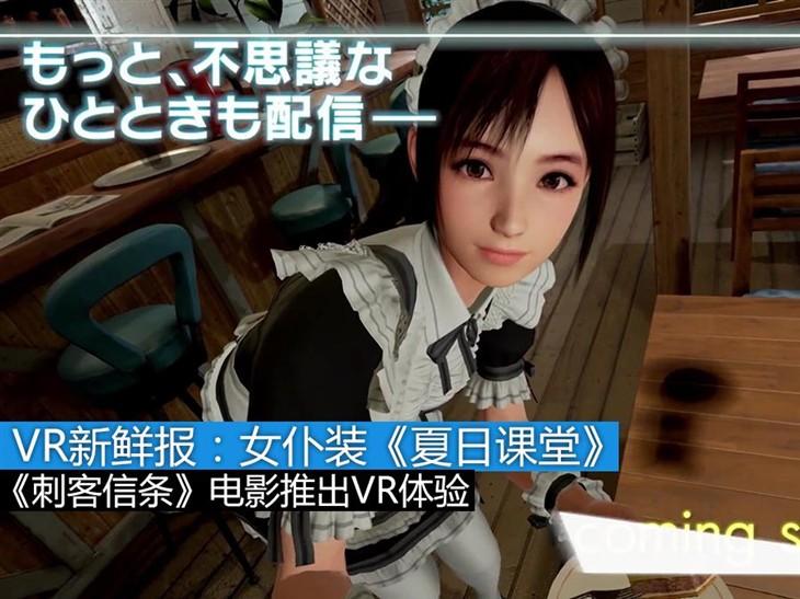 VR新鲜报:《夏日课堂》将推出女仆DLC