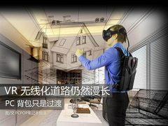 PC背包只是过渡 VR无线化道路仍漫长
