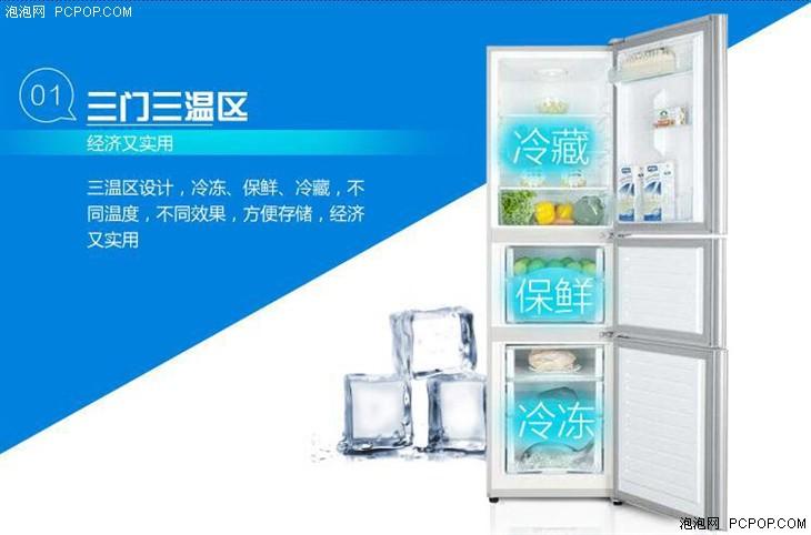抗菌内胆 海尔205L三门冰箱国美在线1249元