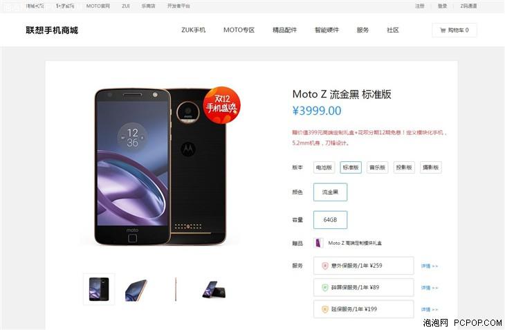 真正的黑科技 Moto Z模块化手机仅3999元