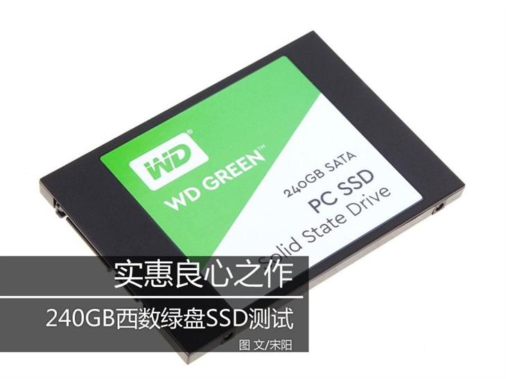 实惠良心之作!240GB西数绿盘SSD测试