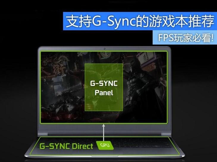 FPS玩家必看!支持G-Sync的游戏本推荐