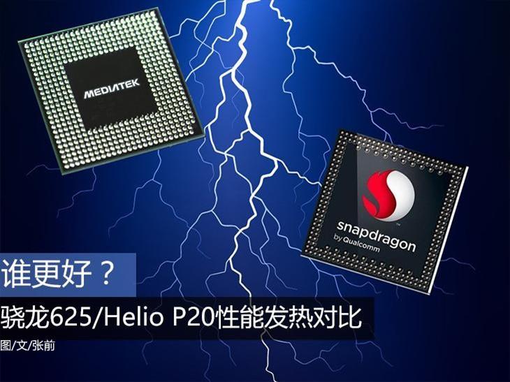 谁更好? 骁龙625/Helio P20性能发热对比