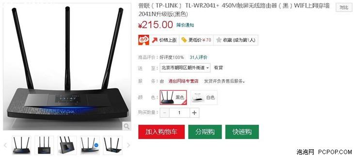 腾达无线路由179元 家庭路由器购买推荐