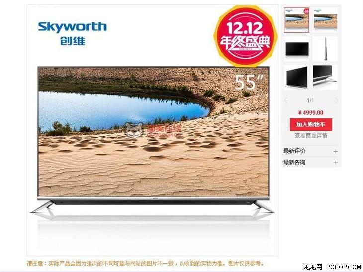 值得入手 创维55寸G6 4K电视售价4999元