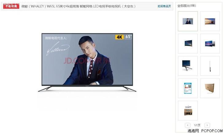 大屏时代 微鲸65寸4K智能电视5998元