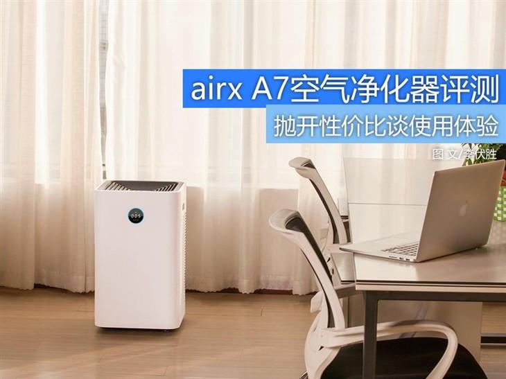 不只是性价比高 airx A7空气净化器评测
