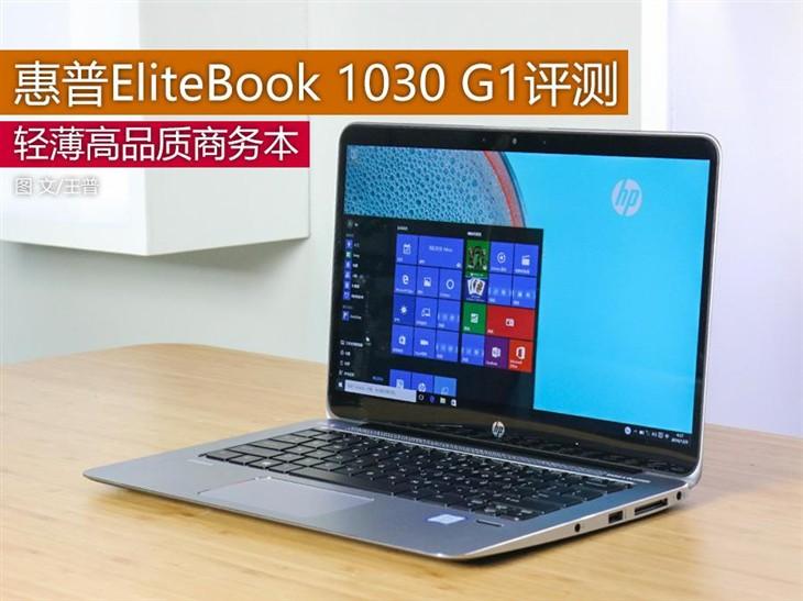 高品质轻薄本 惠普EliteBook 1030 G1评测
