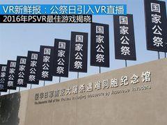 VR新鲜报:国家公祭日引入全新VR直播