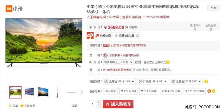 4K大屏 小米55寸人工智能电视3699元