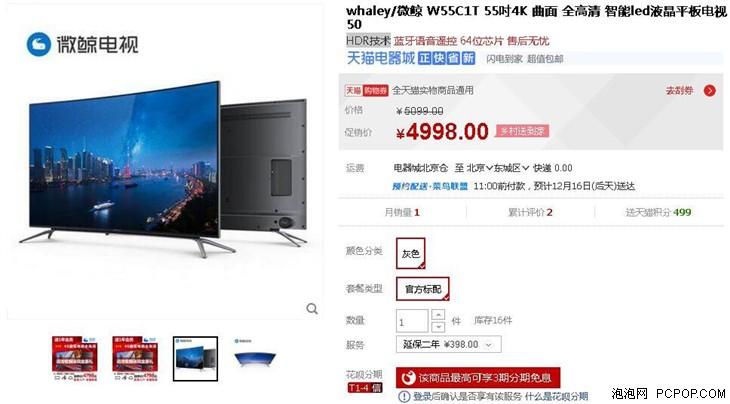 不同视界 微鲸55寸智能4K电视4698元