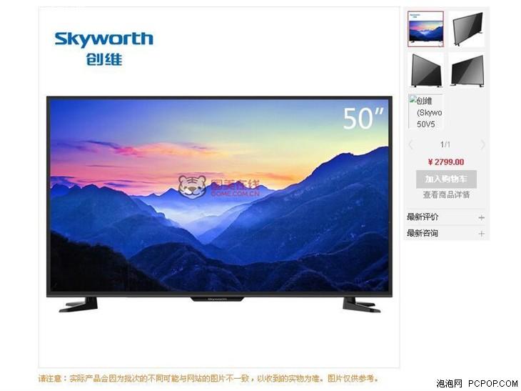 绚丽多彩 创维50寸4K智能电视售价2799元