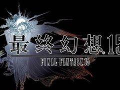 《最终幻想15》黑暗剧情:王子亲手杀死公主