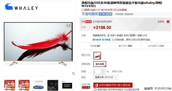 赠送会员 微鲸43寸4K智能电视2198元
