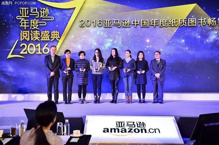 亚马逊中国发布2016年度阅读榜单及趋势报告