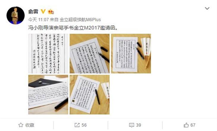 金立M2017 冯小刚手书邀请函致敬人文