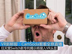 VR新鲜报:CamSoda羞羞全息直播来袭!