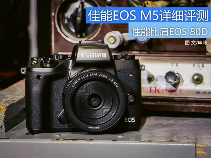 各方面更加全面 佳能EOS M5微单评测