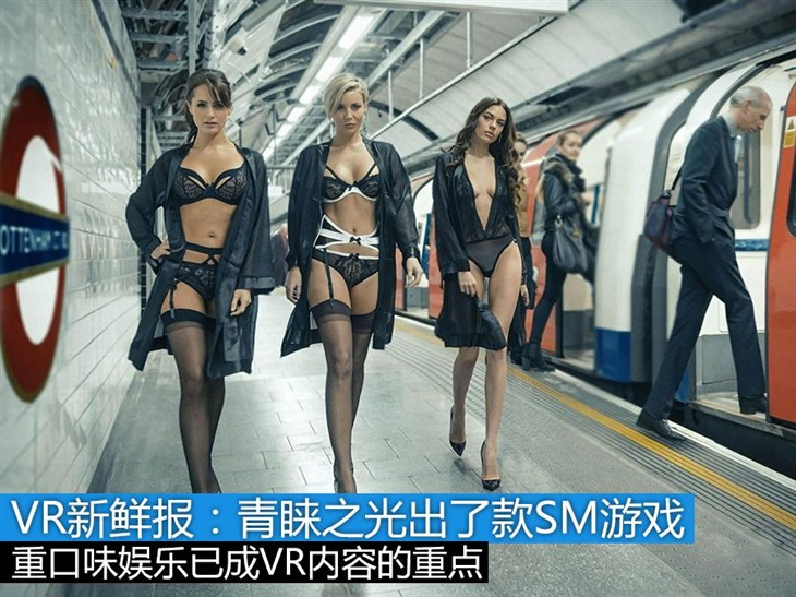 VR新鲜报:青睐之光居然出了款SM游戏