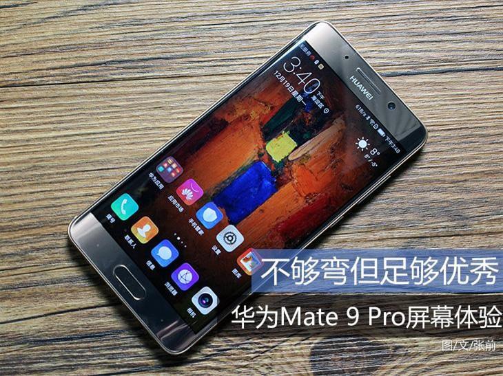 华为Mate 9 Pro屏幕体验:不够弯但足够优秀