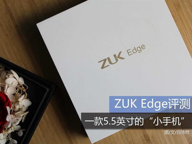 "ZUK Edge评测 一款5.5英寸的""小手机"""