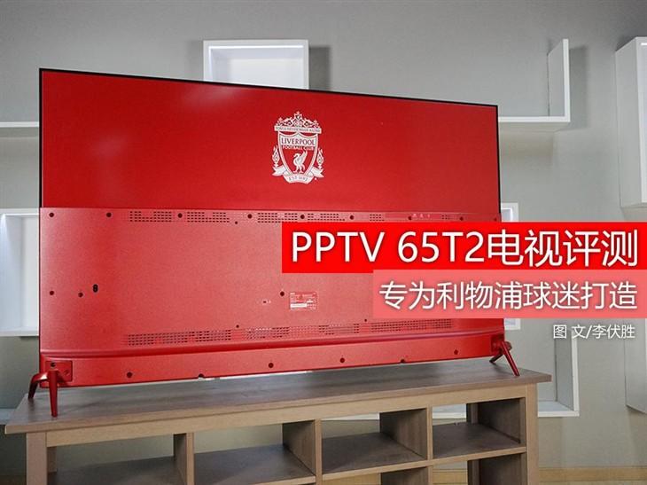 专为利物浦球迷打造 PPTV 65T2电视评测