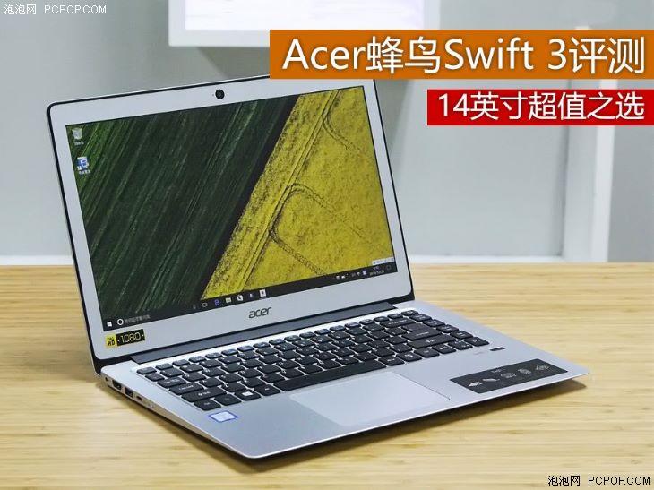 14英寸超值之选 Acer蜂鸟Swift 3评测