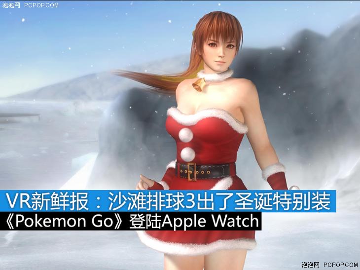 VR新鲜报:沙滩排球3出了圣诞特别装