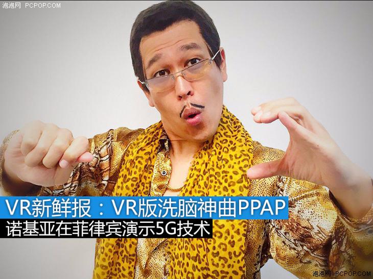 VR新鲜报:洗脑神曲《PPAP》出了VR版