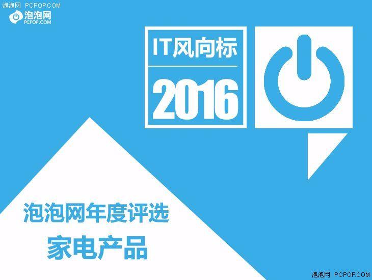 中国品牌崛起 2016泡泡网家电评奖