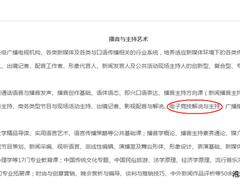 中国传媒大学南广学院设立电竞解说本科专业