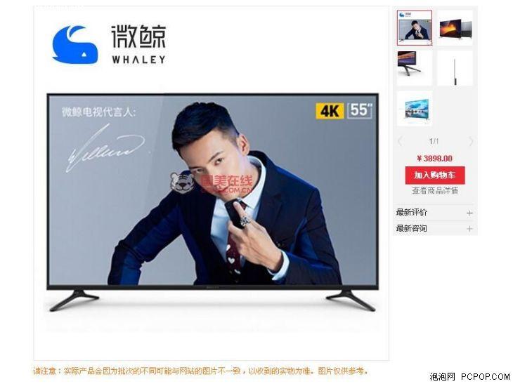 七天包退 微鲸55寸4K智能电视3898元
