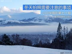 小白学摄影:冬天拍照需要注意的事项
