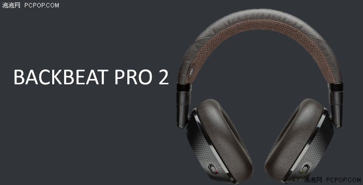 缤特力BACKBEAT PRO2 降噪耳机,打造天籁之音