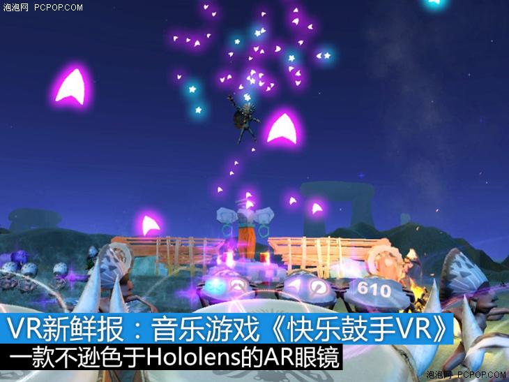 VR新鲜报:音乐游戏《快乐鼓手VR》