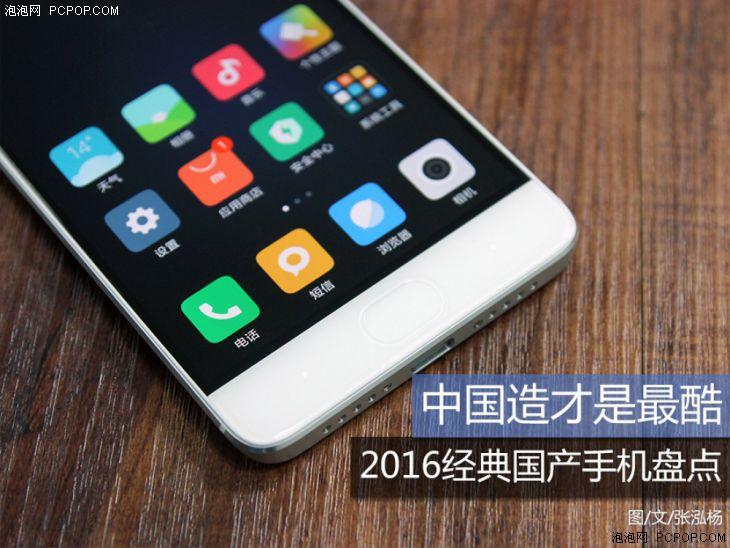 中国造才是最酷 2016经典国产手机盘点