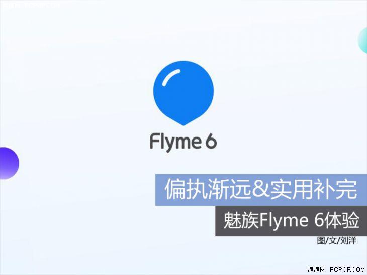 偏执渐远&实用补完 魅族Flyme 6体验