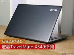 轻薄金属商务风 宏碁TravelMate X349评测