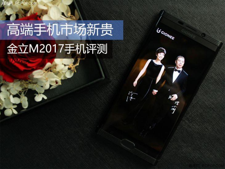 高端手机市场新贵 金立M2017手机评测
