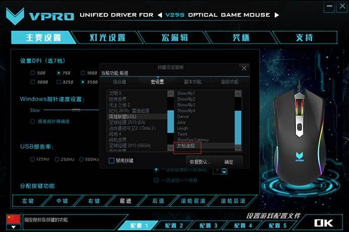LOL赏金猎人教学雷柏V29S详解鼠标玩法钱谦益徐霞客传游戏图片