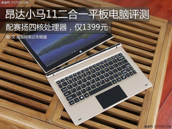 仅1399!昂达小马11二合一平板电脑评测