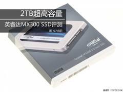 2TB超高容量!英睿达MX300 SSD评测