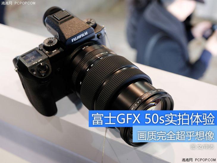 画质炸天!富士中画幅GFX 50s实拍体验