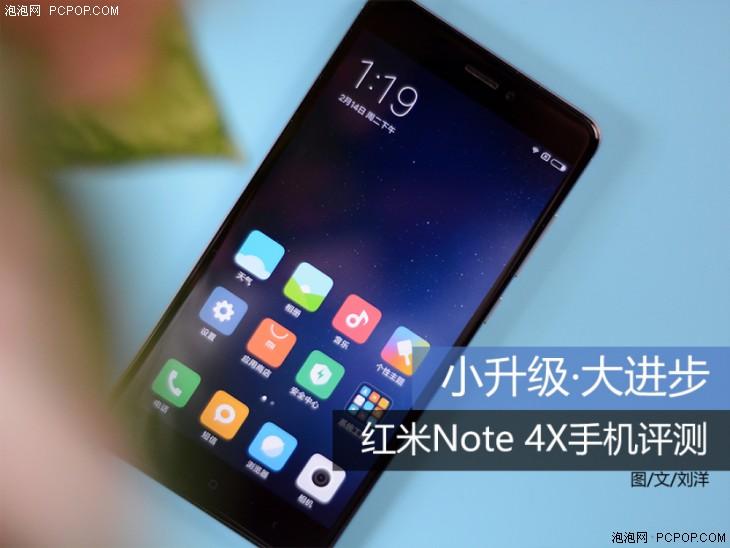 小升级・大进步 红米Note 4X手机评测