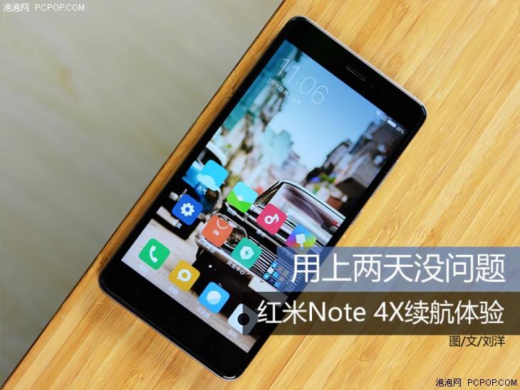 用上两天没问题 红米Note 4X续航体验