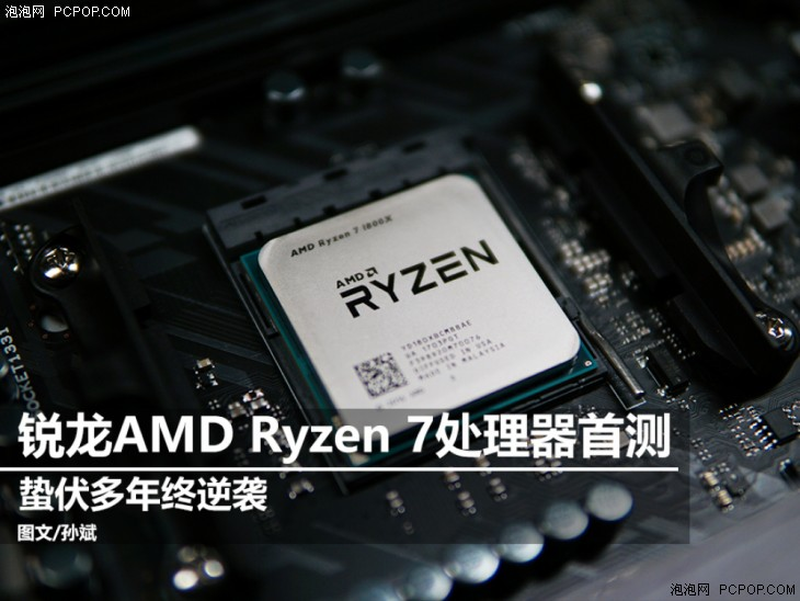 逆转终上演  锐龙 AMD Ryzen 7 处理器首测