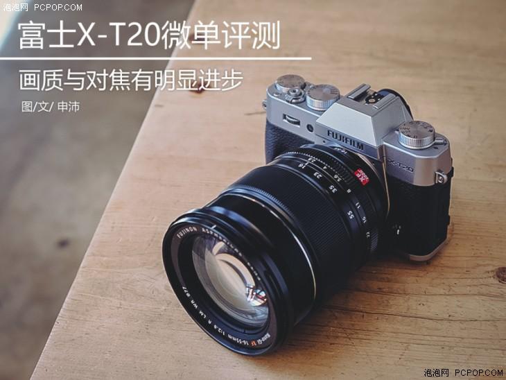 画质与对焦有明显进步 富士X-T20评测