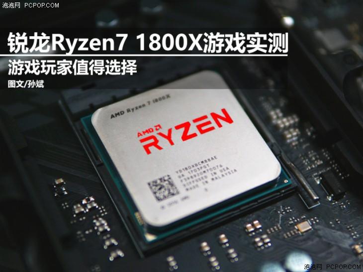 战力几何?AMD 锐龙 7 1800X游戏性能实测