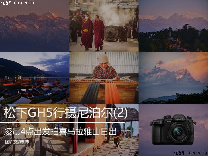 松下GH5行摄尼泊尔:世界最高山脉喜马拉雅的日出