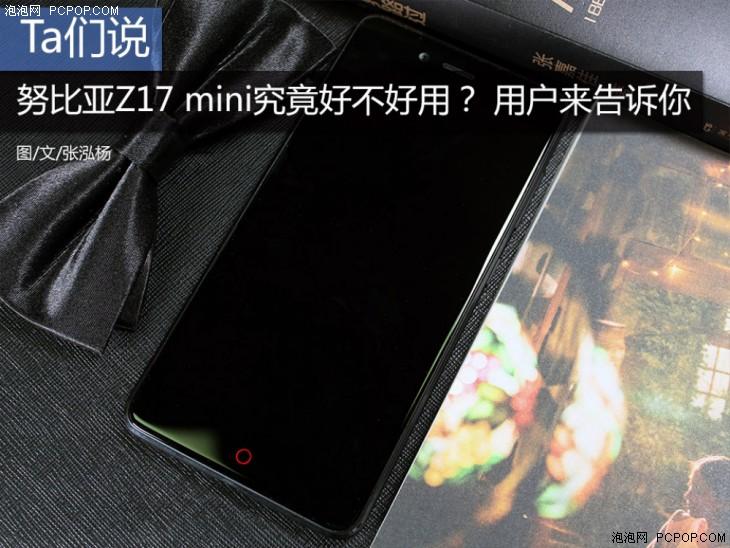 Ta:努比亚Z17 mini究竟好不好用? 用户来告诉你